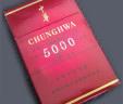 中华 5000